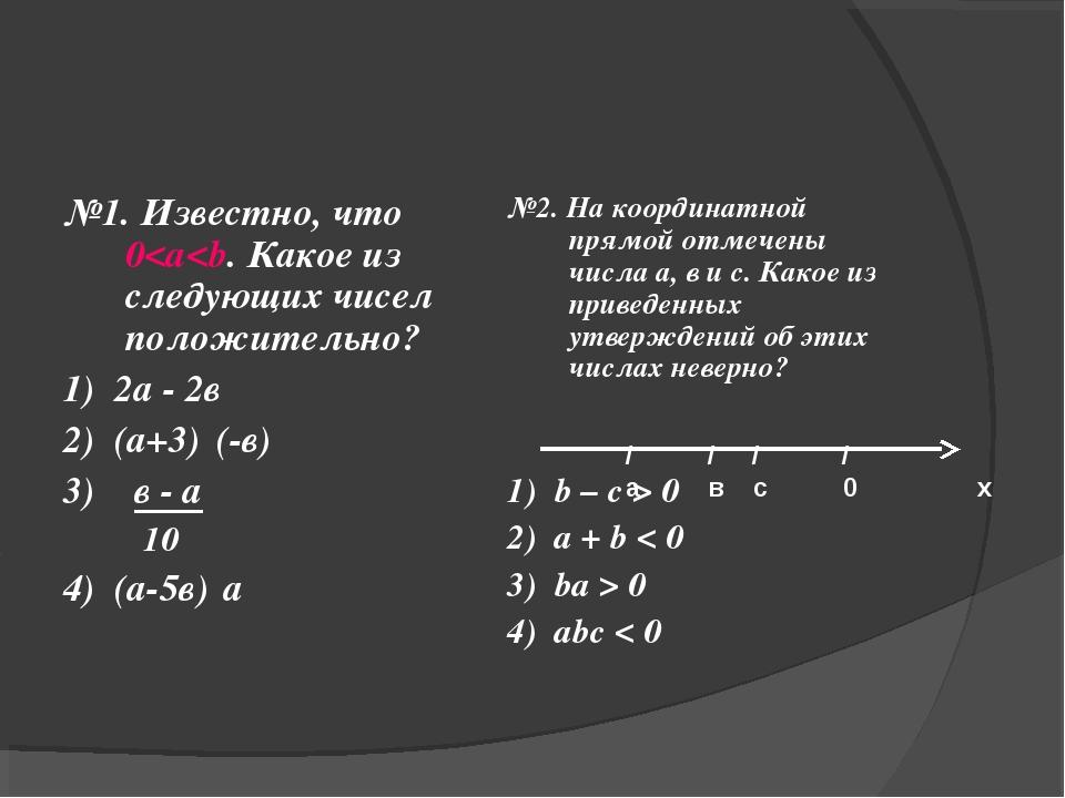 №1. Известно, что 0 0 4) abc < 0 / / / / а в с 0 х