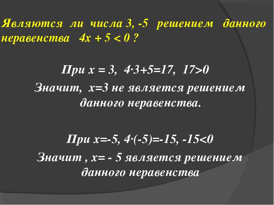 Являются ли числа 3, -5 решением данного неравенства 4х + 5 < 0 ? При х = 3,...