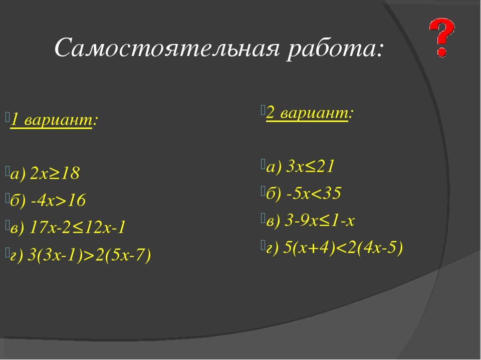 Самостоятельная работа: 1 вариант: а) 2х≥18 б) -4х>16 в) 17х-2≤12х-1 г) 3(3х-...