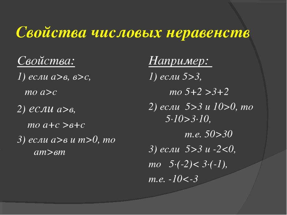 Свойства числовых неравенств Свойства: 1) если а>в, в>с, то а>с 2) если а>в,...