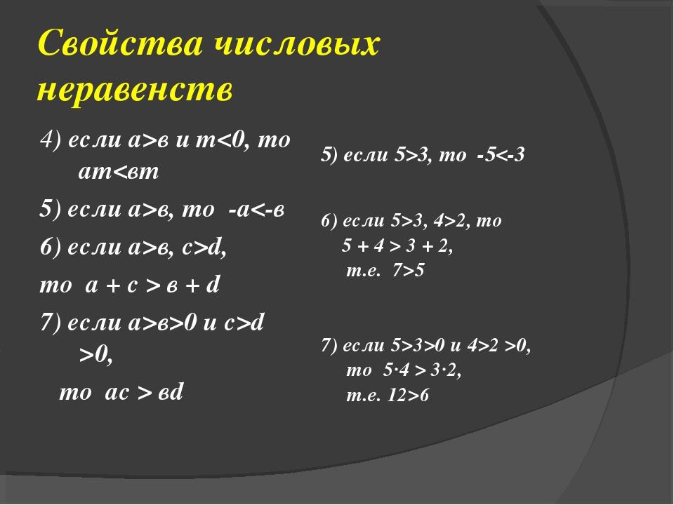 Свойства числовых неравенств 4) если а>в и md, то а + с > в + d 7) если а>в>0...