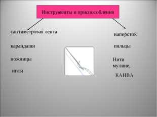 Инструменты и приспособления ножницы пяльцы карандаши наперсток сантиметровая