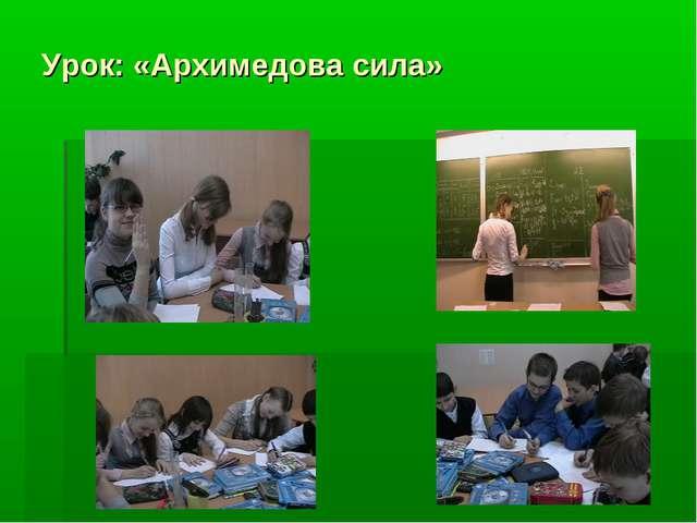 Урок: «Архимедова сила»