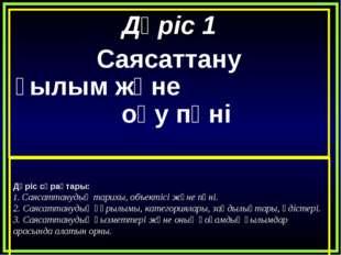 Дәріс 1 Саясаттану ғылым және оқу пәні Дәріс сұрақтары: 1. Саясаттанудың тари