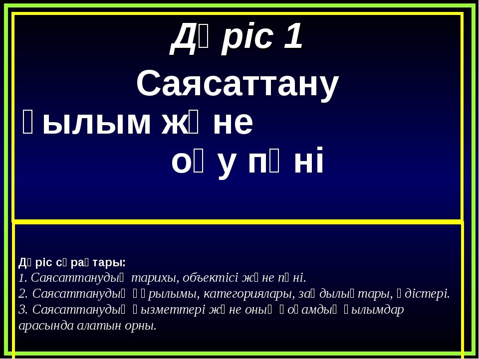 Дәріс 1 Саясаттану ғылым және оқу пәні Дәріс сұрақтары: 1. Саясаттанудың тари...