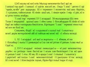 1245 жылы мәмлүктік Мысыр мемлекетін басқарған қыпшақтар араб - қыпшақ сөзді