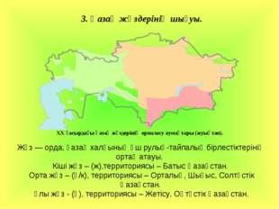 3. Қазақ жүздерінің шығуы. XX ғасырдағы қазақ жүздерінің орналасу аумақтары (