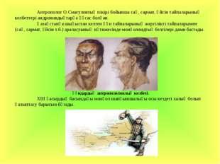 Антрополог О.Смагуловтың пікірі бойынша сақ, сармат, үйсін тайпаларының