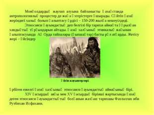 Монғолдардың жаулап алуына байланысты Қазақстанда антропологиялық процесте