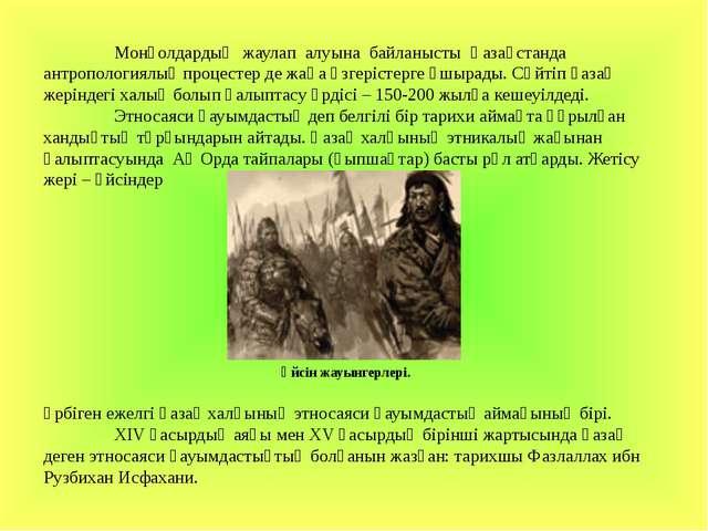 Монғолдардың жаулап алуына байланысты Қазақстанда антропологиялық процесте...