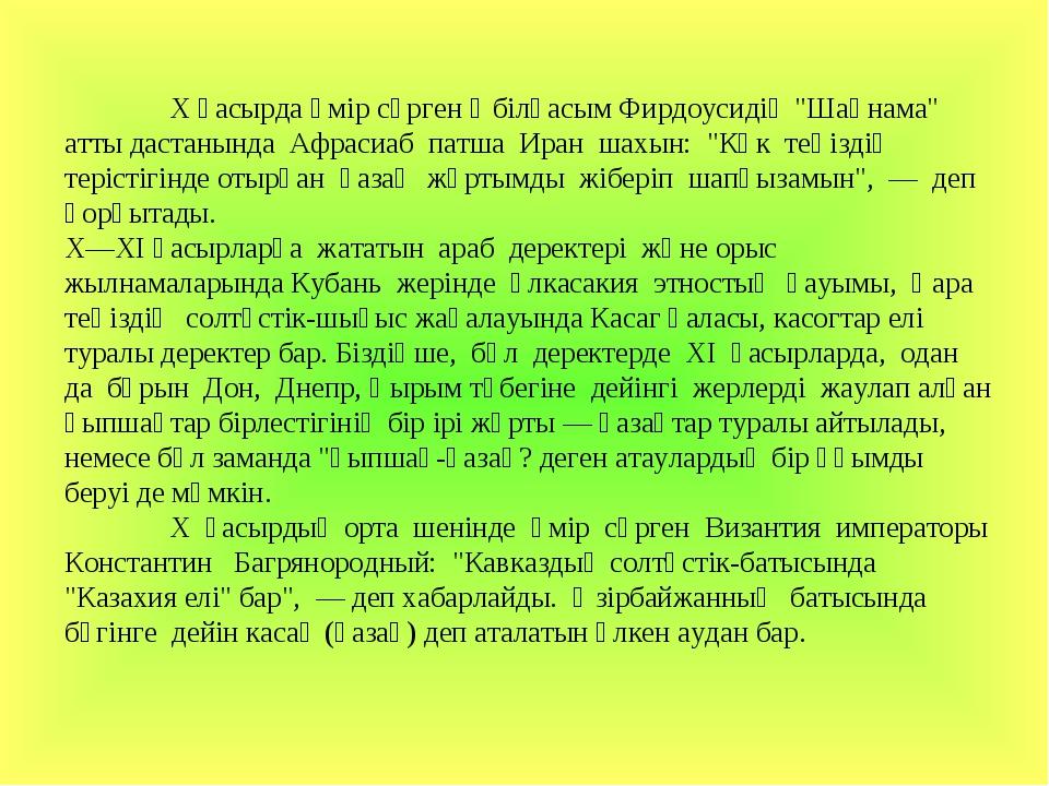 """X ғасырда өмір сүрген Әбілқасым Фирдоусидің """"Шаһнама"""" атты дастанында Афраси..."""