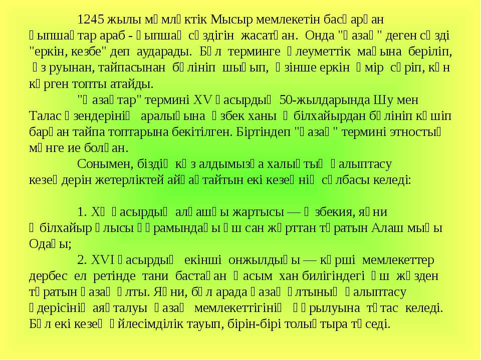 1245 жылы мәмлүктік Мысыр мемлекетін басқарған қыпшақтар араб - қыпшақ сөзді...