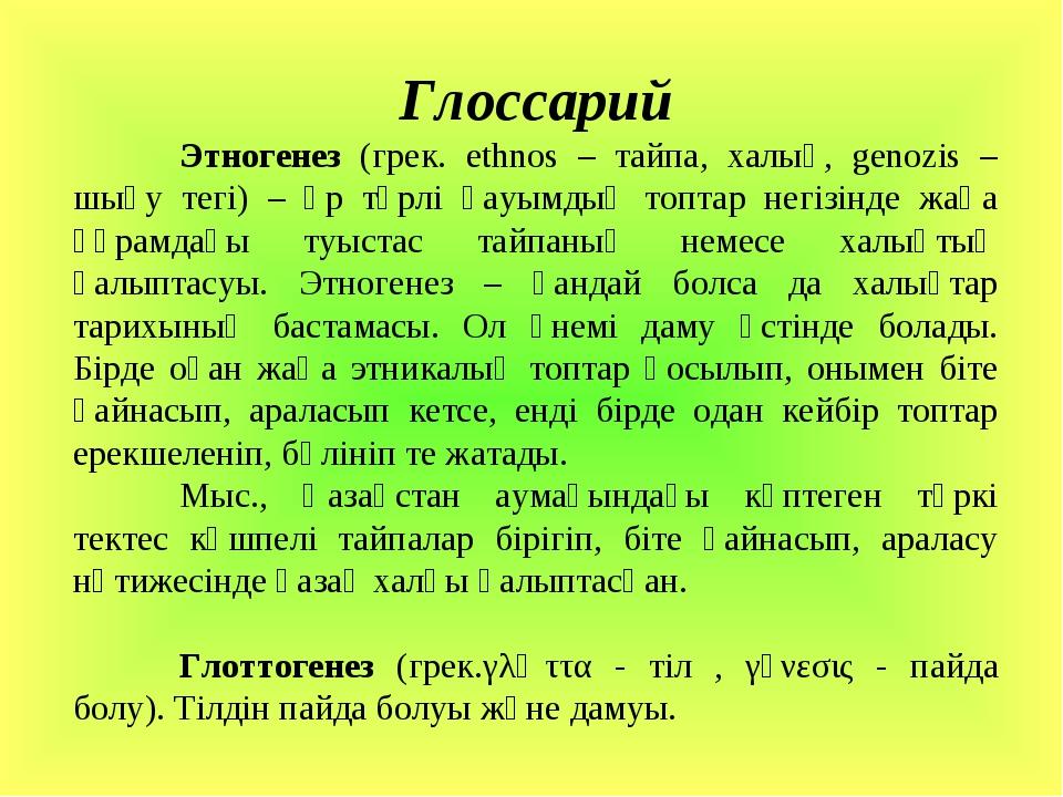 Глоссарий Этногенез (грек. ethnos – тайпа, халық, genozіs – шығу тегі) – әр...
