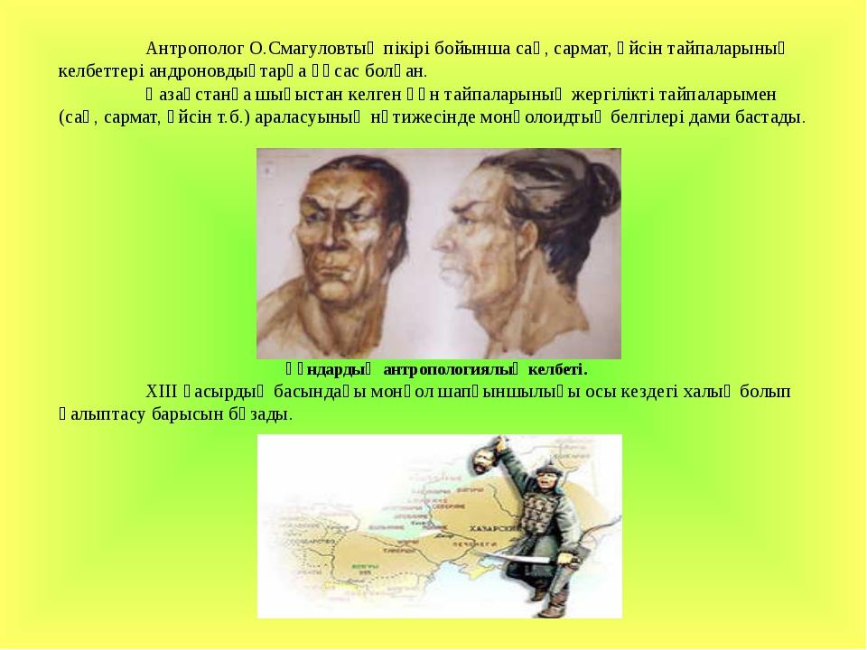 Антрополог О.Смагуловтың пікірі бойынша сақ, сармат, үйсін тайпаларының...