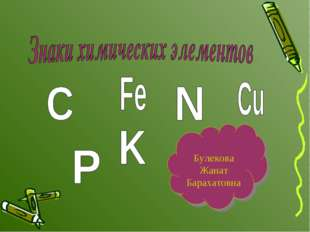 Булекова Жанат Барахатовна