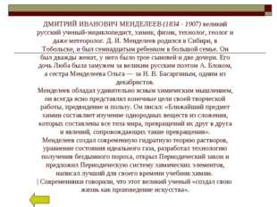 ДМИТРИЙ ИВАНОВИЧ МЕНДЕЛЕЕВ (1834 - 1907) великий русский ученый-энциклопедист
