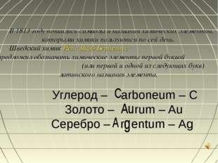 В 1813 году появились символы и названия химических элементов, которыми хими