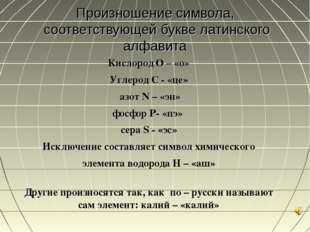 Произношение символа, соответствующей букве латинского алфавита Кислород O –