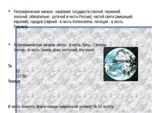 Географические начала - названия: государств (галлий, германий, полоний, обя