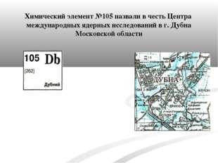 Химический элемент №105 назвали в честь Центра международных ядерных исследо