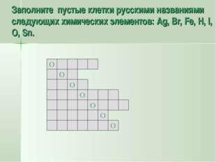 Заполните пустые клетки русскими названиями следующих химических элементов: A
