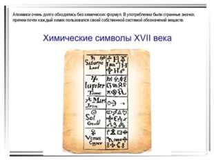 Алхимики очень долго обходились без химических формул. В употреблении были с