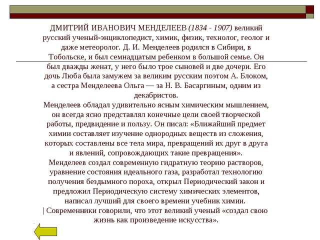 ДМИТРИЙ ИВАНОВИЧ МЕНДЕЛЕЕВ (1834 - 1907) великий русский ученый-энциклопедист...