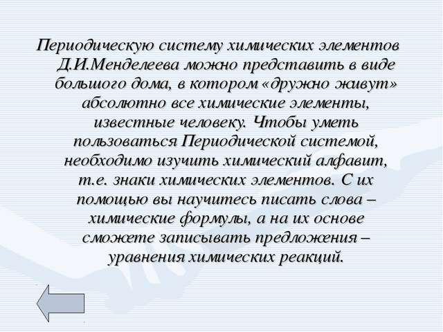 Периодическую систему химических элементов Д.И.Менделеева можно представить в...
