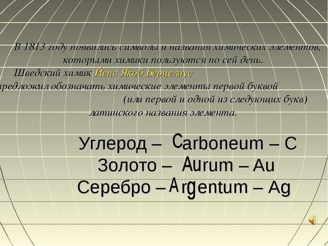 В 1813 году появились символы и названия химических элементов, которыми хими...