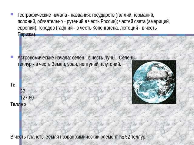Географические начала - названия: государств (галлий, германий, полоний, обя...