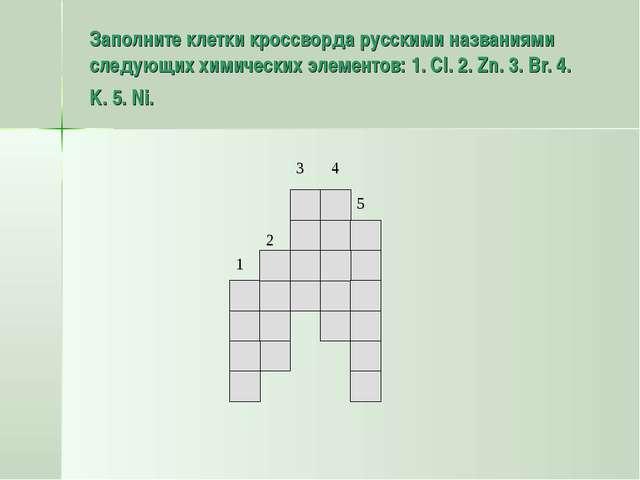 Заполните клетки кроссворда русскими названиями следующих химических элементо...