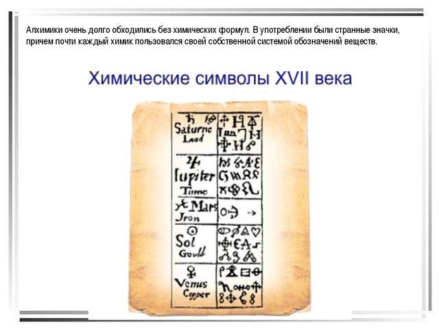 Алхимики очень долго обходились без химических формул. В употреблении были с...