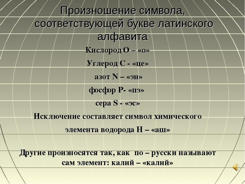 Произношение символа, соответствующей букве латинского алфавита Кислород O –...