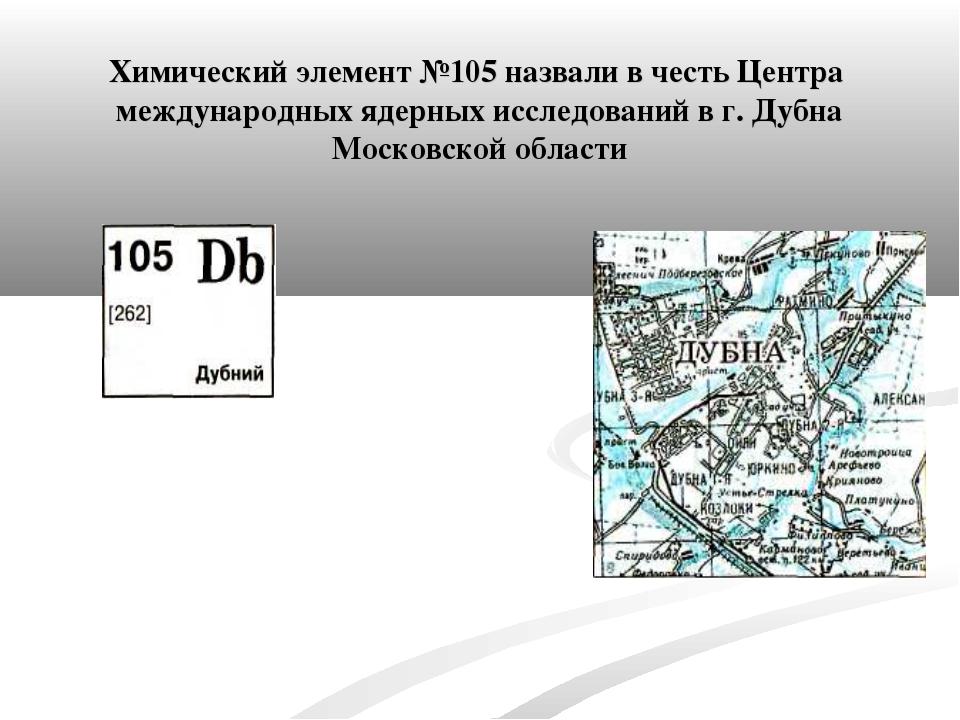 Химический элемент №105 назвали в честь Центра международных ядерных исследо...