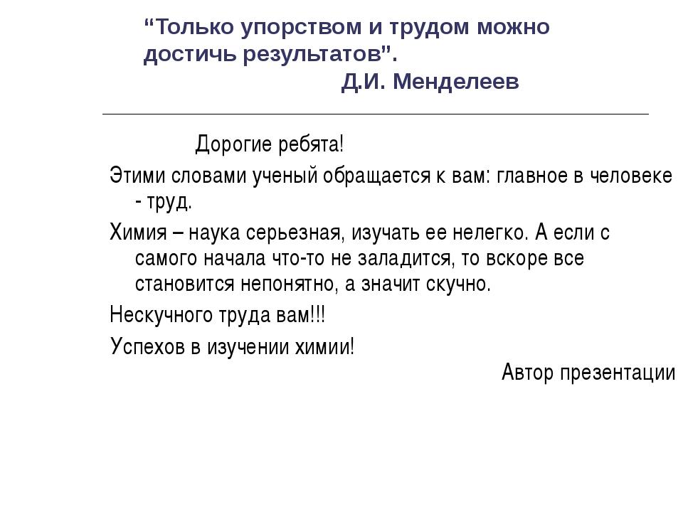 """""""Только упорством и трудом можно достичь результатов"""". Д.И. Менделеев Дорогие..."""