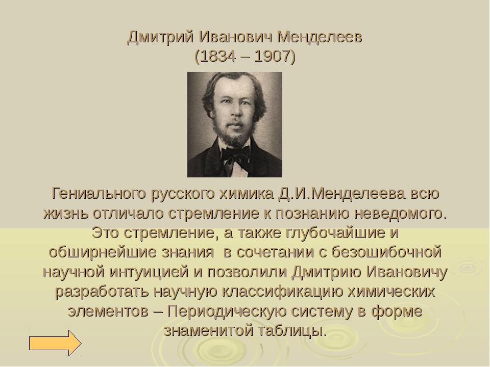 Дмитрий Иванович Менделеев (1834 – 1907) Гениального русского химика Д.И.Мен...