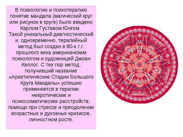 В психологию и психотерапию понятие мандала (магический круг или рисунок в кр...