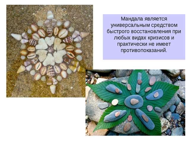 Мандала является универсальным средством быстрого восстановления при любых ви...