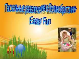 Пасхальные развлечения в Великобритании- Easter Fun