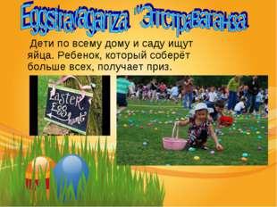 Дети по всему дому и саду ищут яйца. Ребенок, который соберёт больше всех, п