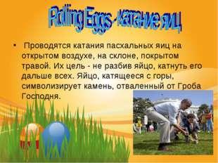 Проводятся катания пасхальных яиц на открытом воздухе, на склоне, покрытом т