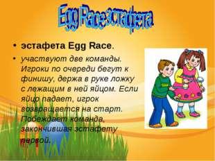 эстафета Egg Race. участвуют две команды. Игроки по очереди бегут к финишу, д