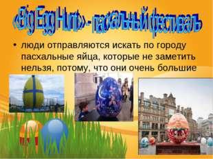 люди отправляются искать по городу пасхальные яйца, которые не заметить нельз
