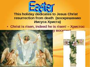 This holiday dedicates to Jesus Christ resurrection from death (воскрешению И