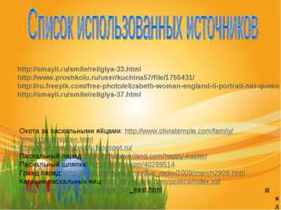 Яндекс.Картинки о пасхе Википедия. Пасха в Великобритании http://smayli.ru/sm