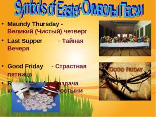 Maundy Thursday - Великий(Чистый)четверг Last Supper - Тайная Вечеря Good F