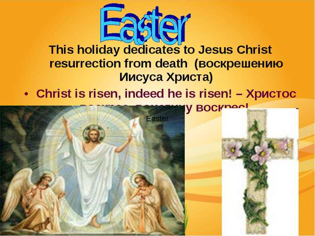 This holiday dedicates to Jesus Christ resurrection from death (воскрешению И...