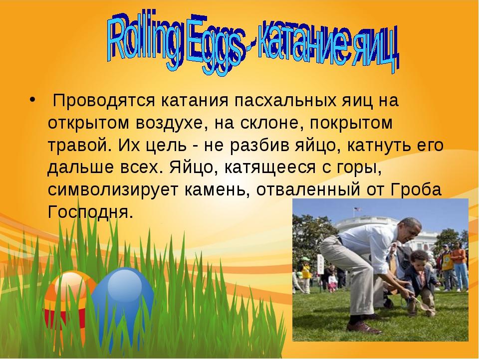 Проводятся катания пасхальных яиц на открытом воздухе, на склоне, покрытом т...