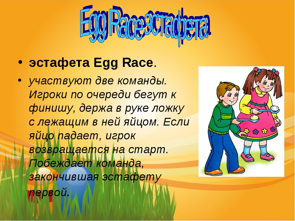 эстафета Egg Race. участвуют две команды. Игроки по очереди бегут к финишу, д...