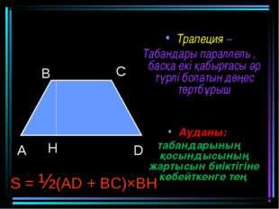 Трапеция – Табандары параллель , басқа екі қабырғасы әр түрлі болатын дөңес